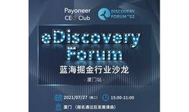 eDiscovery Forum 蓝海掘金行业沙龙 - 厦门站