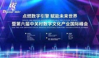 第六届中关村数字文化产业国际峰会