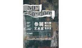《50%+50%=100%》——霍小智×杨土土×张彦龙 天津本土艺术家联合群展