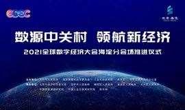 2021全球数字经济大会海淀分会场