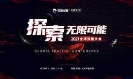 GTC2021全球流量大会—探索·无限可能