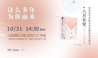 【西西弗书店·上海】八月长安《这么多年》新书首发暨读者见面会(下滑阅读详情)