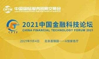 2021中国金融科技论坛