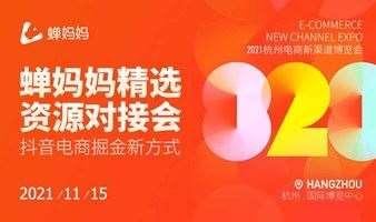 2021杭州电商新渠道博览会暨蝉妈妈精选资源对接会——抖音电商掘金新方式