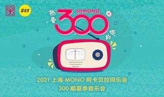 🏝【上海MONO 300期阿卡贝拉夏季音乐会】| 十年一刻,感谢热爱!