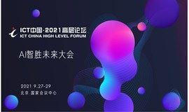 ICT 中国·2021 高层论坛之AI智胜未来大会