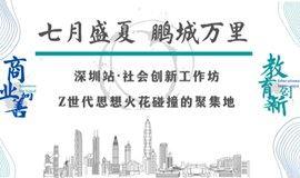 商业向善 x 教育创新   七月盛夏 鹏城万里:2021深圳站 · 社会创新工作坊