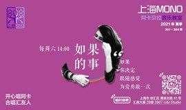 上海MONO 阿卡贝拉同乐会 第304期活动 《如果的事》