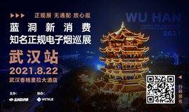 8月22日,湖北电子烟巡展武汉站免费报名