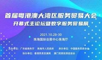 2021年粤港澳大湾区服务贸易大会  技术新成果系列报道(二)