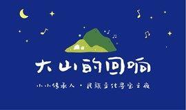 大山的回响-小小传承人·民族文化寻宝之夜