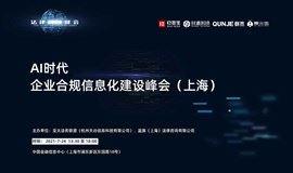 AI时代,企业合规信息化建设峰会(上海)