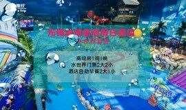 【水世界】无锡自驾2日 融创皇冠假日酒店+水世界2大2小家庭套票