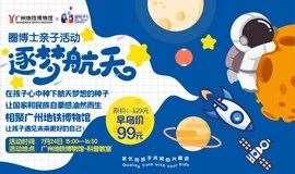 【广州】乘神舟十二号,登中国空间站。孩子的航天梦从今天出发!