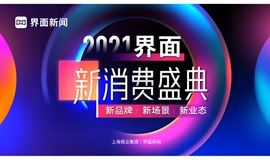 2021界面新消费盛典