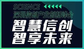 【邀请函】2021深圳信创产业创新峰会