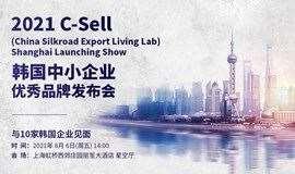 2021韩国中小企业优秀品牌发布会  2021C-SELL(China Silkroad Living Lab)
