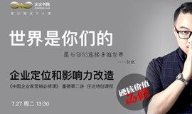 中国企业家营销必修课第二课——企业定位和影响力打造
