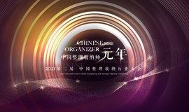 第二届中国整理收纳行业大会