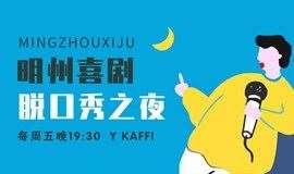 【明州喜剧】宁波·脱口秀精英秀:Y咖啡(八月份)