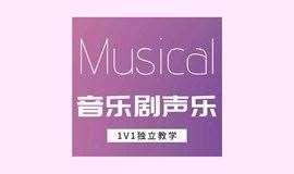 幻星音乐流行音乐剧一对一声乐指导课程