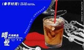 2021『啡悦』天地精品咖啡文化节