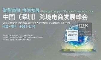 中国(深圳)跨境电商发展峰会