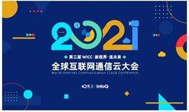 2021第三届WICC全球互联网通信云