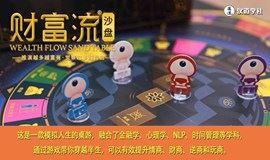 樊登读书第130次财富流游戏   理财可以如此简单