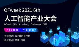 OFweek 2021(第六届)人工智能产业大会