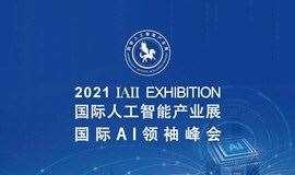 2021国际人工智能产业展暨2021国际AI领袖峰会