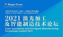 2021激光加工与智能制造技术论坛