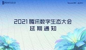 2021年腾讯数字生态大会延期举行,期待八方云来再相聚!