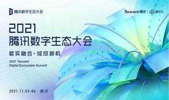 2021腾讯数字生态大会,共探产业发展新机遇
