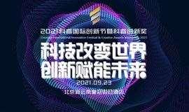 2021科睿国际创新节暨科睿创新奖