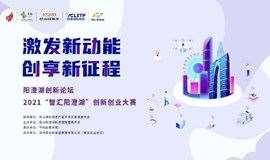 """阳澄湖创新论坛•2021""""智汇阳澄湖""""创新创业大赛开始报名!"""