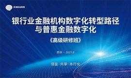 银行业金融机构数字化转型路径与普惠金融数字化