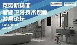2021克劳斯玛菲智能卫浴技术创新发展论坛