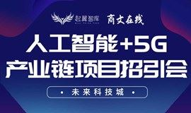 《人工智能+5G产业链项目招引会》:招才引智杭州站开启!