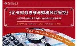 企业财务思维与财税风险管控