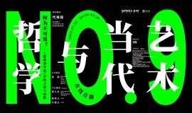 哲学与当代艺术NO.09 ——《逻辑哲学论》中的言说与沉默