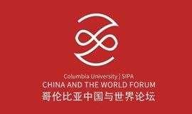 2021哥伦比亚中国与世界论坛