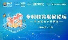 乡村教育发展论坛 | 2021中国企业社会责任年会