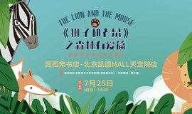 7.25北京丨小马宝莉奇妙书展 一起去旅行 趣味活动(下滑阅读详情)