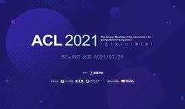ACL 2021 论文分享会