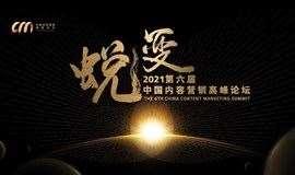 CCMS 2021—蜕变 | 第六届中国内容营销高峰论坛