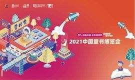 2021中国童书博览会线上预约已开启 精彩不容错过