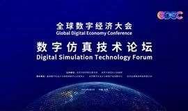 全球数字经济大会-数字仿真技术论坛