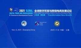 2021全球数字贸易与跨境电商发展论坛