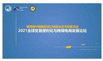 2021全球贸易便利化与跨境电商发展论坛